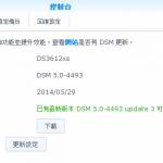 Upgrade from Gnoboot 4485-update2 to Nanoboot 4493-update3